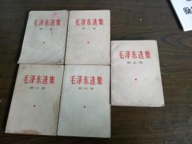 毛泽东选集1-5 白皮