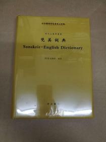 梵英词典(塑封近全新)
