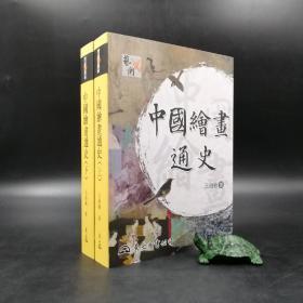 台湾东大版  王伯敏《中国绘画通史》(上下册,锁线胶订)