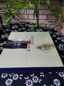 苏州园林品赏录