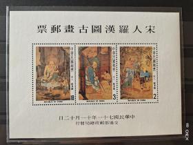 台湾古画邮票专特189宋人罗汉图古画(小全张)有黄