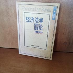 经济法学评论:第一卷(2000)