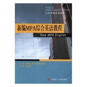 新编MPA综合英语教程