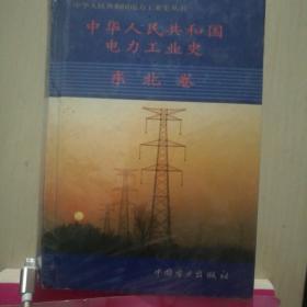 中华人民共和国电力工业史. 东北卷