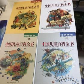 中国儿童百科全书 (科学技术、人类社会、文化生活、地球家园)4本合售