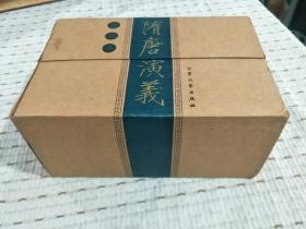连环画:隋唐演义  全34册