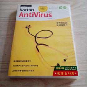 诺顿防病毒软件2001中文版