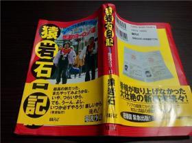 原版日本日文 猿岩石日记  PART 2  怒涛のヨーロツパ编    猿岩石  日本テレビ放送纲株式会社 1996年 32开平装