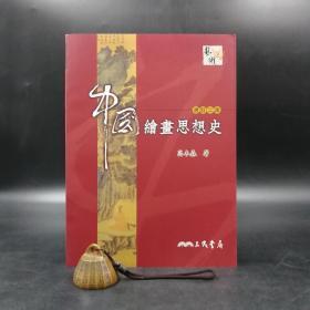 台湾三民版  高木森《中国绘画思想史(增订二版)》(锁线胶订)