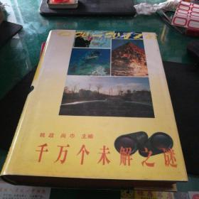 《千万个未解之谜》姚政尚巾主编海南出版社国际文化出版公司大16开745页
