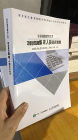 库存新书 项目费用编审人员培训材料