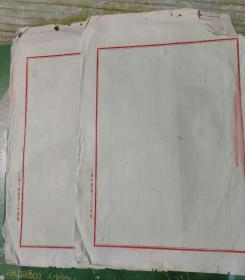 民国信纸两页。