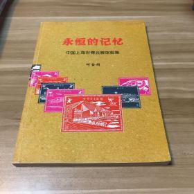 永恒的记忆 2010年中国上海世博会展馆剪集(剪纸)何金明签赠本