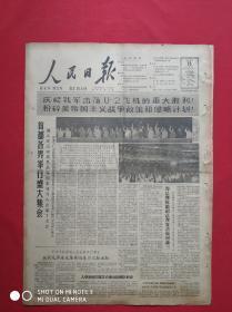 62年9月16日《人民日报》六版全,庆祝击落∪一2飞机的报道
