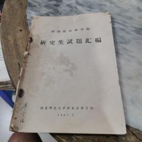 中国社会科学院研究生试题汇编