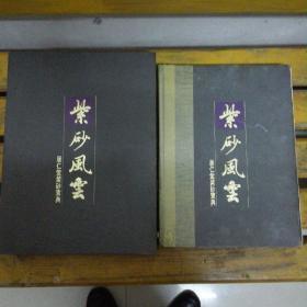 紫砂风云∶居仁堂紫砂宝典(套装)