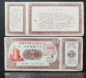 海南省农业银行存单