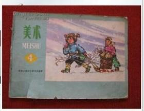 文革课本 美术4 黑龙江省小学试用课本 一版一印