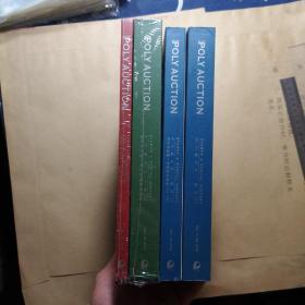 方寸聚九州:北京保利2018年秋季邮品拍卖会4册合售(《TOM CHIU 收藏红印花》《林光照收藏清代民国邮政用品》《邮品(1)》《邮品(2)那家佑收藏中国航空邮政1921-1941》)