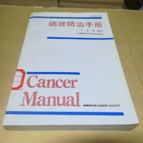 癌症防治手册:第七版