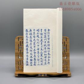 【雕版刷印】海内孤本《李贺歌诗编集》线装蓝印本·全一函两册