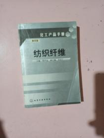 纺织纤维(第四版)——产品手册