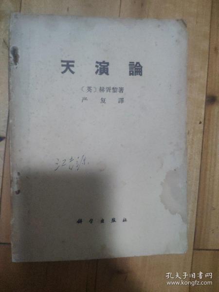 天演论 1971年初印,有毛主席语录