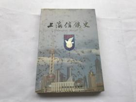 上海信鸽史  一版一印