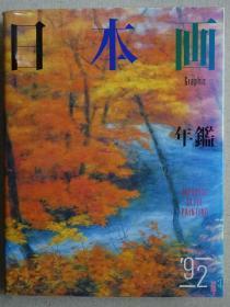 92年日本画年鉴