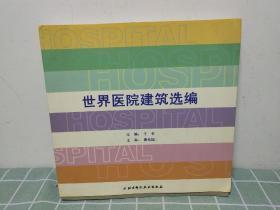 世界医院建筑选编【一版一印,印量2000册】