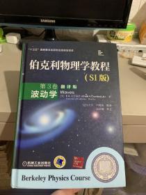 伯克利物理学教程(SI版) 第3卷 波动学(精装翻译版)