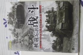 被遗忘的战斗:1944年马斯河突出部之战【一版二印】