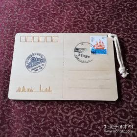 木制明信片