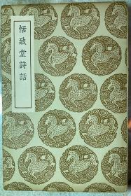 民国书:丛书集成初编:《恬致堂诗话》全一册。明嘉兴李日华君实著;中华民国二十五年十二月初版。