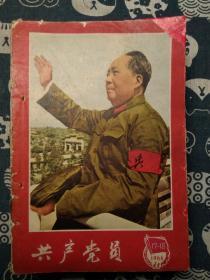 共产党员,1966年17-18期