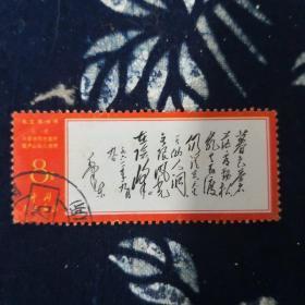 文革毛主席诗词邮票 为李进同志提照 (甲箱1)