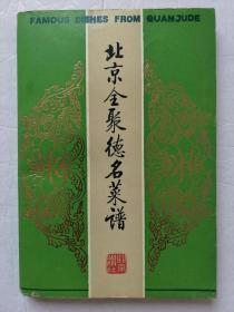 北京全聚德名菜谱(一版一印)*已消毒