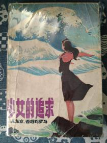 少女的追求-从东京,香港到罗马