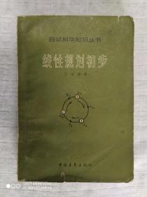 自然科学知识丛书《线性规划初步》