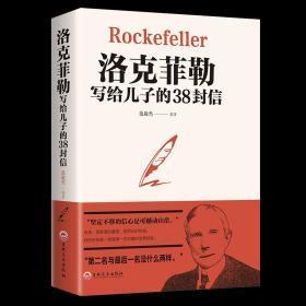 洛克菲勒写给儿子的38封信原著中文版正版洛克菲勒自传日记洛克菲勒留给儿子的38封信经典外国小说洛克菲勒传世界名著儿童教育书籍