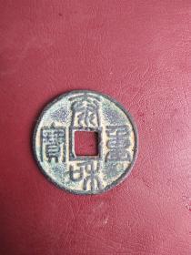 钱币,铜钱,花钱。《泰和重宝》,背花纹,直径约40毫米