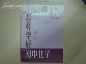 怎样学好初中化学(馆藏书)【15262】