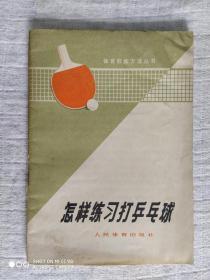 体育锻炼方法丛书《怎样练习打乒乓球》