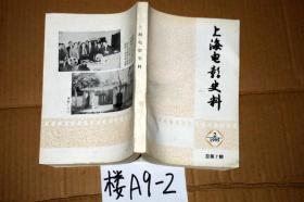 上海电影史料 1995.2 总第七期.....