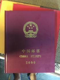 中国邮票2000