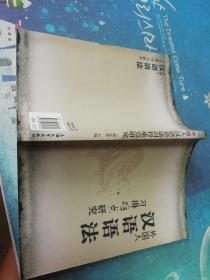 外国人汉语语法习得难点研究
