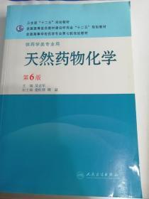 天然药物化学(第6版 供药学类专业用)