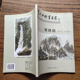 当代中国画名家刘瑾铭(墨石)作品选