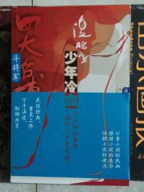 少年冷血(全两卷):四大名捕斗将军