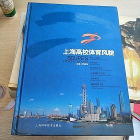 上海高校体育风貌:SHANGHAI 2004第七届全国大学生运动会:[画册][中英文本]